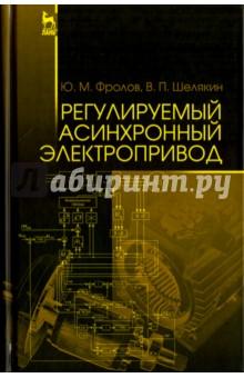 Регулируемый асинхронный электропривод. Учебное пособие