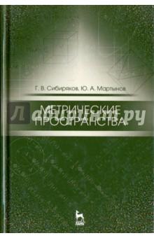 Метрические пространства. Учебное пособие л д ландау а и ахиезер е м лифшиц механика и молекулярная физика учебное пособие