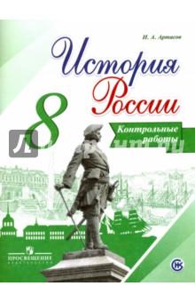 История России. 8 класс. Контрольные работы