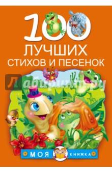 Барто Агния Львовна, Чуковский Корней Иванович, Ал » 100 лучших стихов и песенок