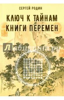 Ключ к тайнам книги перемен книги эксмо искусство управления переменами том 1 знаки книги перемен 1 30 составитель ли гуанди