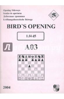 Bird's Opening A03. Дебютные Тропинки ?5