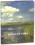 Времена года. Произведения из собрания Русского музея