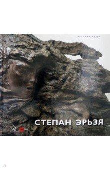Степан Эрьзя. 1876-1959. Альбом-каталог а градовский трудные годы 1876 1880