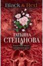 Black & Red, Степанова Татьяна Юрьевна