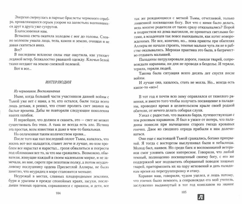 Иллюстрация 1 из 3 для Оковы равновесия - Яна Алексеева | Лабиринт - книги. Источник: Лабиринт