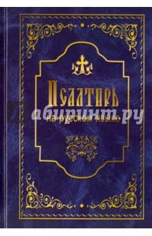 Псалтирь пророка и царя Давида. На русском языке псалтирь на церковно славянском языке старославянский шрифт