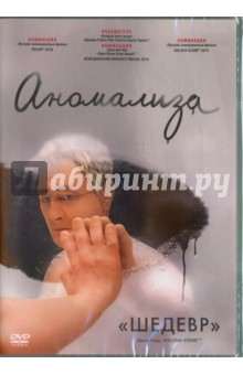 Аномализа (DVD) монета номиналом 1 доллар президенты эндрю джонсон сша 2011 год