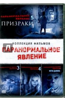 Zakazat.ru: Паранормальное явление. Коллекция фильмов (4 DVD). Джуст Генри, Уильямс Тод, Орен Пели