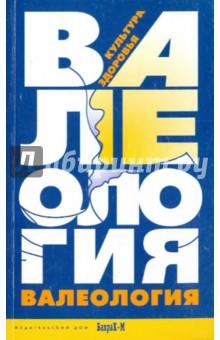 Валеология. Культура здоровья. Книга для учителей и студентов педагогических специальностей пряжников н с профессиональное и личностное самоопределение