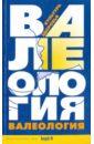 Зайцев Георгий Уирович, Антон Георгиевич Валеология. Культура здоровья. Книга для учителей и студентов педагогических специальностей