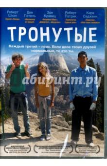 Тронутые (DVD) диск dvd пэн путешествие в нетландию