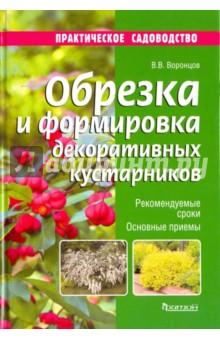 Обрезка и формировка декоративных кустарников соколов и и обрезка деревьев и кустарников плодовых и декоративных