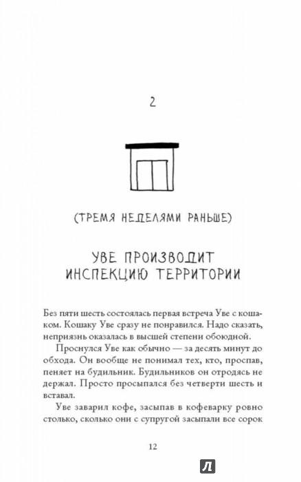 Иллюстрация 1 из 24 для Вторая жизнь Уве - Фредрик Бакман | Лабиринт - книги. Источник: Лабиринт