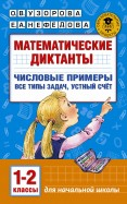 Математические диктанты. 1-2 классы. Числовые примеры. Все типы задач. Устный счет