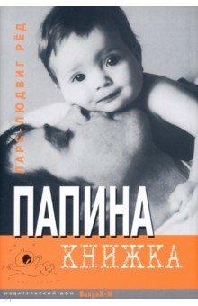 Папина книжка