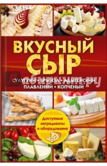 Вкусный сыр. Сулугуни, брынза, адыгейский, плавленый, копченый cnd лак маникюрный 502 cnd cnd 502 20502 9 мл