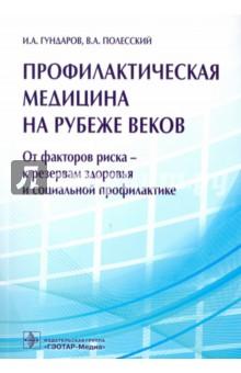 Профилактическая медицина на рубеже веков. От факторов риска-к резервам здоровья и соц. профилактике