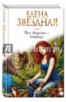 Все ведьмы - рыжие книги эксмо буря ведьмы