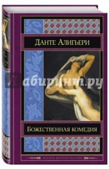 Алигьери Данте » Божественная комедия