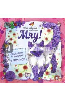 Книга Мяу! Мой любимый дневничок