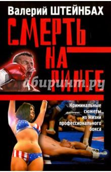 Смерть на ринге. Криминальные сюжеты из жизни профессионального бокса