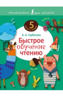 Быстрое обучение чтению книги издательство аст логопедическая азбука комплексный подход к обучению чтению