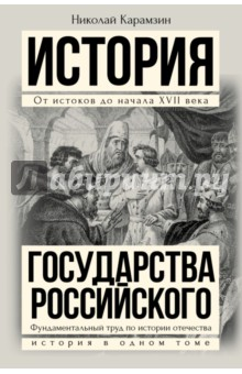 Полная история государства Российского в одном томе хочу карамзина история государства российского