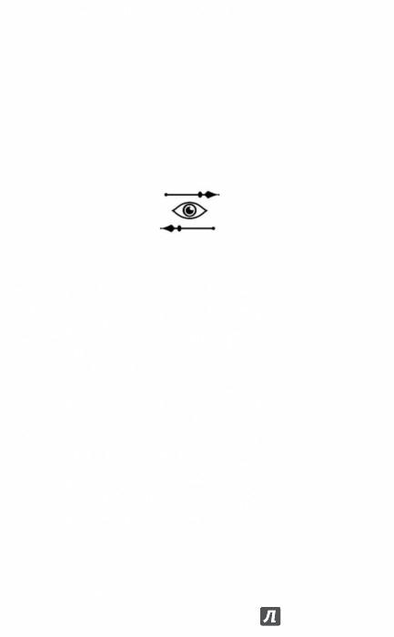 Иллюстрация 1 из 37 для Зачарованный город N - Ева Никольская | Лабиринт - книги. Источник: Лабиринт