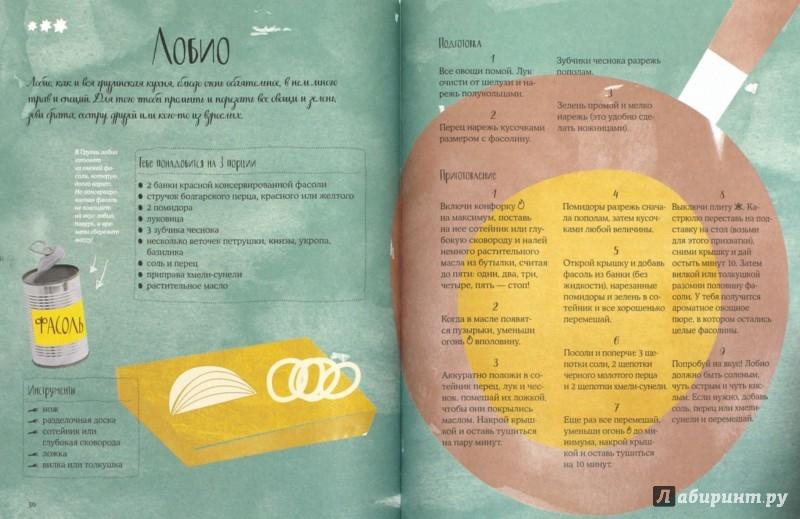 Иллюстрация 1 из 55 для Мам, дай фартук! Рецепты для самостоятельных детей - Катерина Дронова | Лабиринт - книги. Источник: Лабиринт