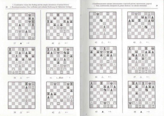 задачник шахматам иващенко скачать по