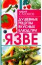 Душевные рецепты вкусных блюд при язве, Сазонов Андрей