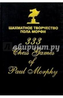 Шахматное творчество Пола Морфи куплю дом в ярославской области от 100000 до 200000
