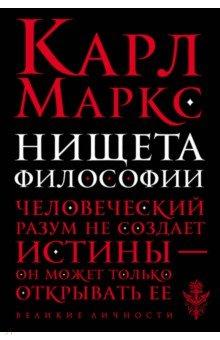 Нищета философии карл маркс и капитал в xxi веке в чем ошибался родоначальник марксизма