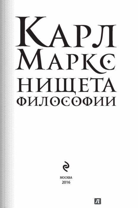 Иллюстрация 1 из 40 для Нищета философии - Карл Маркс | Лабиринт - книги. Источник: Лабиринт