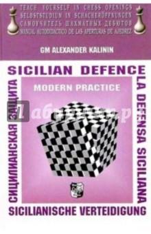 Сицилианская защита (на английском, немецком, русском и испанском)