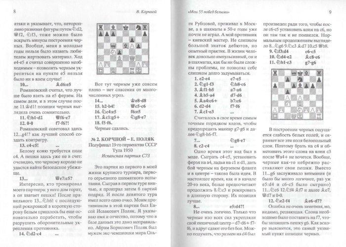 Иллюстрация 1 из 24 для Мои 55 побед белыми - Виктор Корчной | Лабиринт - книги. Источник: Лабиринт