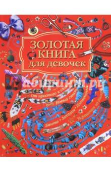 Золотая книга для девочек золотая книга для девочек