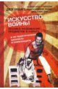 Хиббард Джек Искусство войны. Техника разбивания предметов в каратэ и ее практическая ценность самозащите