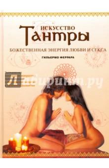 Энциклопедия исскуство секса и любви