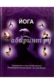 Йога. Современные и классические практики полезное видео йога для активации иммунитета и оздоровления сосудов