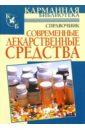 Павлов И. А., Борисова О. А. Современные лекарственные средства