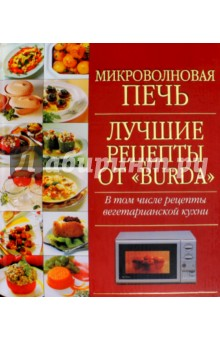 Микроволновая печь. Лучшие рецепты от Burda микроволновые печи