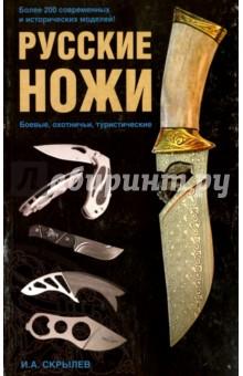 Русские ножи. Боевые, охотничьи, туристические куплю боевые ножи фото и цены