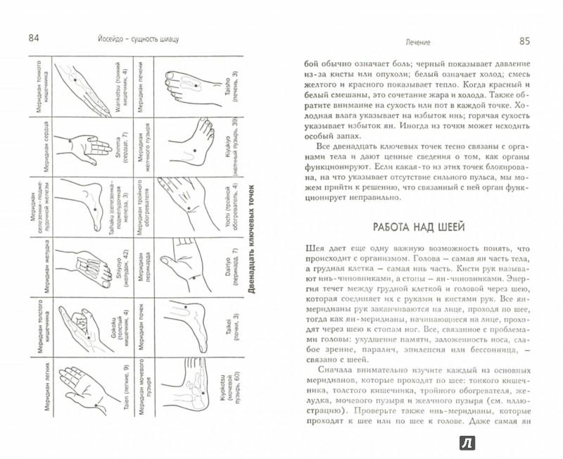 Иллюстрация 1 из 8 для Уроки домашнего массажа. Шиацу надежный щит от всех болезней - Кавада, Качер | Лабиринт - книги. Источник: Лабиринт