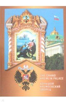 Большой Кремлевский дворец. Альбом