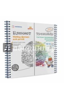 Система тренировки интеллекта детей 10-12 лет за 21 день система тренировки интеллекта детей 8 9 лет за 21 день