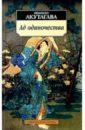 Ад одиночества: Рассказы, эссе, Акутагава Рюноскэ