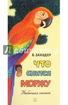 Заходер Борис Владимирович » Жили-были книжки. Что снится моржу