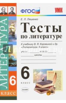 Литература. 6 класс. Тесты к учебнику В. Я. Коровиной и др. ФГОС